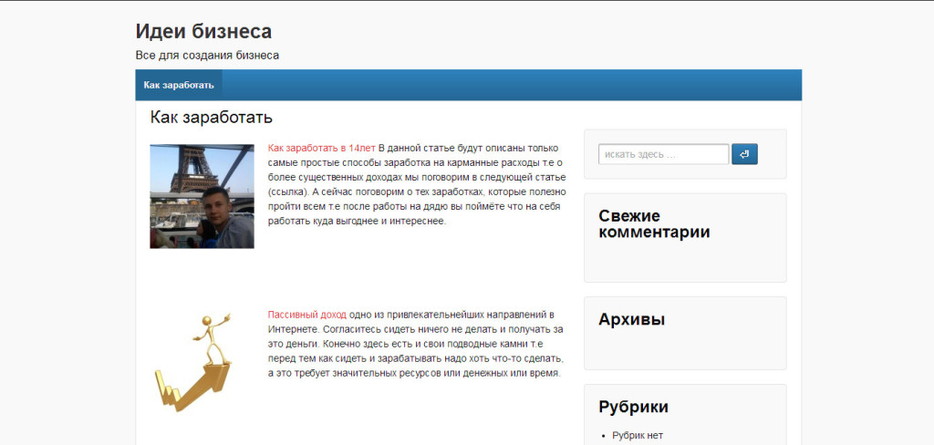 2idea сайт