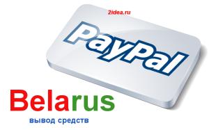 Вывод денег из Pay Pal Беларусь