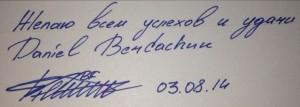 подпись Данил Бердачук