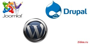 wordpres joomla и drupal